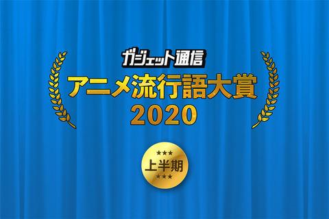 """2020年上半期の""""アニメ流行語""""といえば!? ガジェット通信が発表"""