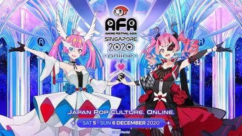 東南アジア最大規模のJ-POPカルチャーイベント「AFA」今年はオンライン開催 LiSA、大橋彩香、豊永利行らゲスト発表