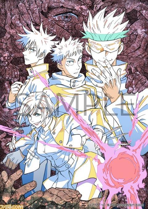テレビアニメ『呪術廻戦』公式原画集の発売が決定。
