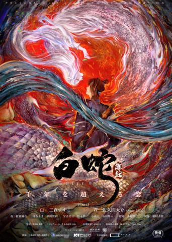 三森すずこ×佐久間(Snow Man)主演のアニメ映画「白蛇:縁起」7月30日公開!