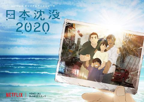 「日本沈没2020」の8つの注目ポイント 今こそ日本人の心を打つ理由