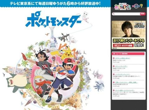 テレビアニメ「ポケットモンスター」(テレビ東京系)の番組公式サイトとTwitterで5月31日、最新話の放送を6月7日に再開することが発表されました。