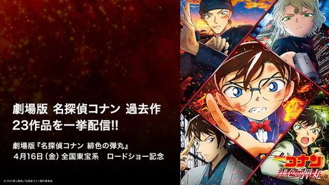 劇場版「名探偵コナン 緋色の弾丸」、ついに本日公開! 過去の劇場版23作がU-NEXTで見放題配信決定!!
