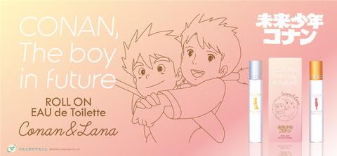 「未来少年コナン」コナン&ラナをイメージした香水が登場