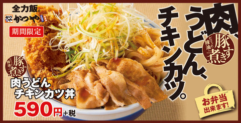 katsuyazenryoku_1900_w650