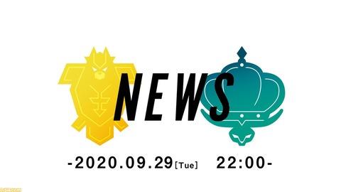 【ポケモン剣盾】『ポケットモンスター ソード・シールド エキスパンションパス』に関する新情報が9月29日(火)22時公開!