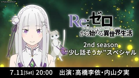"""『Re:ゼロから始める異世界生活』2nd season """"少し話そうか""""スペシャル"""