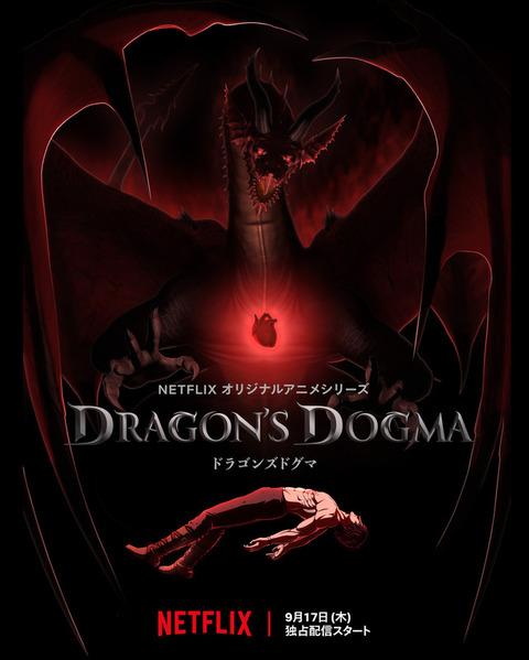 アニメ「ドラゴンズドグマ」Netflixにて9月配信