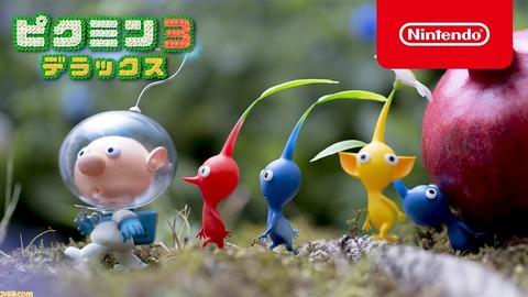 『ピクミン3 デラックス』ニンテンドースイッチで10月30日発売決定。
