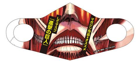 「進撃の巨人」14日生配信番組で編集者らが裏話を語る 非売品オリジナルマスクのプレゼントも実施