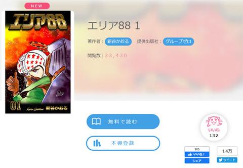 新谷かおるの名作『エリア88』が全巻無料!