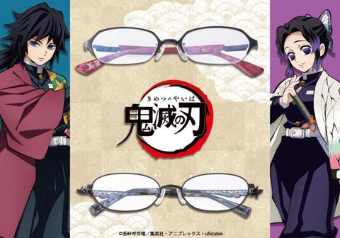「鬼滅の刃」善逸、伊之助、義勇、しのぶらイメージの眼鏡が登場!