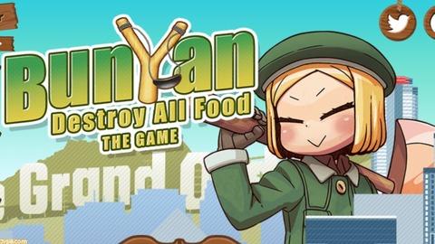【FGO】バニヤンにご飯を食べさせてあげるミニゲームが復刻配信中!