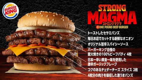 """バーガーキング、火山みたいな""""激辛肉壁""""を発売 「ストロング マグマ超ワンパウンドビーフバーガー」26日から"""