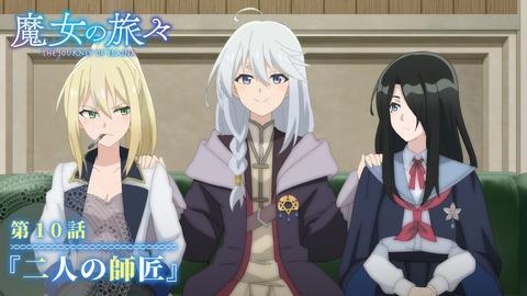 TVアニメ『魔女の旅々』 第10話予告