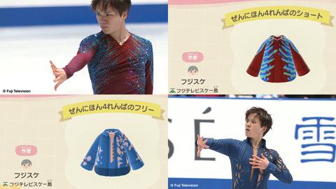 『あつ森』フィギュアスケート宇野昌磨選手の衣装マイデザインが公開。