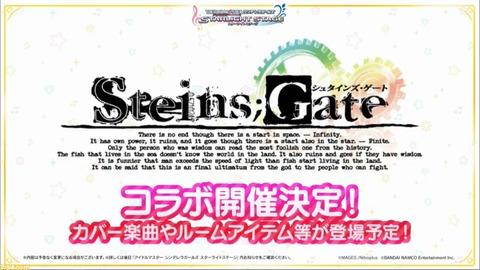 『デレステ』と『シュタインズ・ゲート』のコラボが発表!