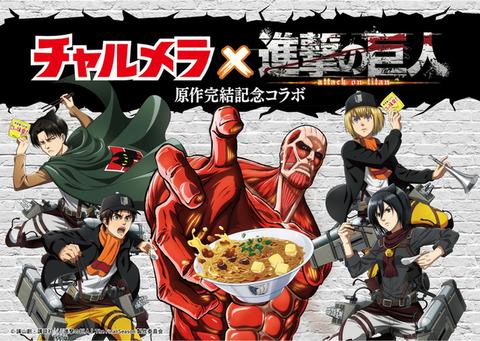 「進撃の巨人」×「明星 チャルメラ」、オリジナルどんぶり等が当たるキャンペーンを5月より実施!
