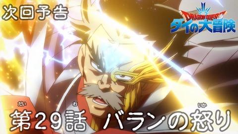 アニメ「ドラゴンクエスト ダイの大冒険」 第29話予告 「バランの怒り」