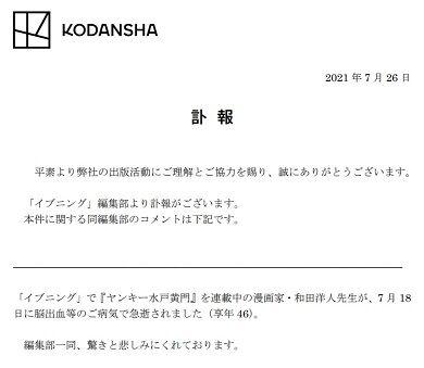 漫画家の和田洋人さん、脳出血などにより46歳で逝去 『イブニング』で『ヤンキー水戸黄門』を連載