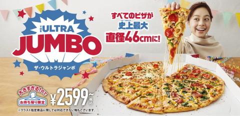 """ドミノが""""直径46センチ""""の超巨大ピザ発売"""