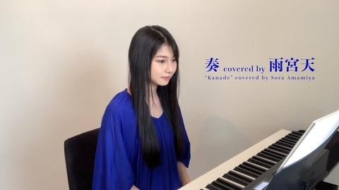 「奏」 covered by雨宮天