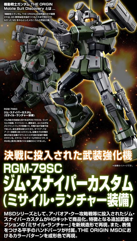 20190730_hg_gmsniper_custom_missile_03