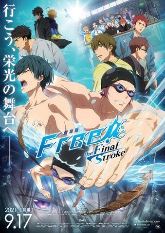 「劇場版 Free!-the Final Stroke-」新ビジュアル&特報公開!