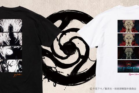 「呪術廻戦」ZOZOTOWNコラボ第2弾 両面宿儺デザインも加えたTシャツやステッカーが登場