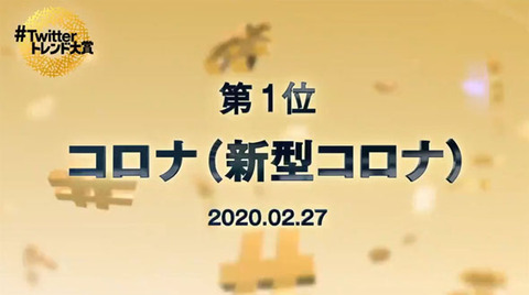 nt_201222twittertrend01