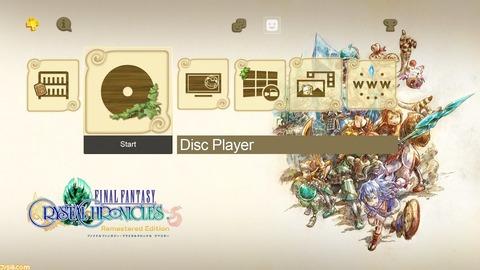 『FFCC リマスター』PS4版のダウンロード予約が開始。