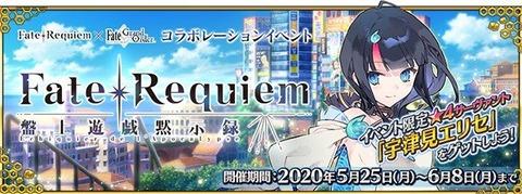『FGO』×「Fate/Requiem」コラボイベントの注目ポイント4選