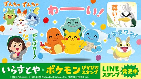 s201103_pokemonsticker_1