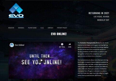 世界的ゲーム大会「EVO」幹部に未成年へのセクハラ疑惑 カプコンやバンナムなど不参加を表明