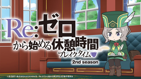 ミニアニメ「Re:ゼロから始める休憩時間(ブレイクタイム)」2nd seasonがYouTubeにて配信決定!!