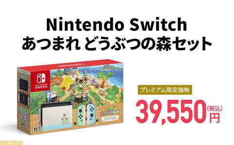 Switch『あつまれ どうぶつの森』同梱版、auスマートパスプレミアム会員限定で抽選販売