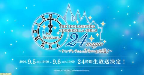 『アイマス シンデレラガールズ』24時間生放送が9月5日、6日に配信。出演者やタイムスケジュールなど情報まとめ