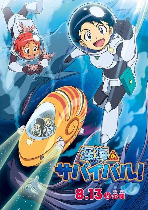 《科学漫画サバイバル》劇場版アニメ第2弾「深海のサバイバル!」8月13日公開