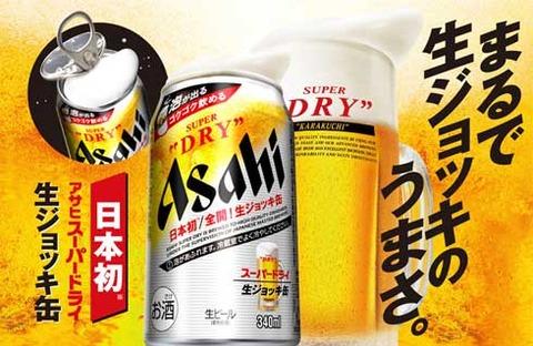 アサヒビール「生ジョッキ缶」が販売好調で一時販売休止 再開は6月中旬以降に