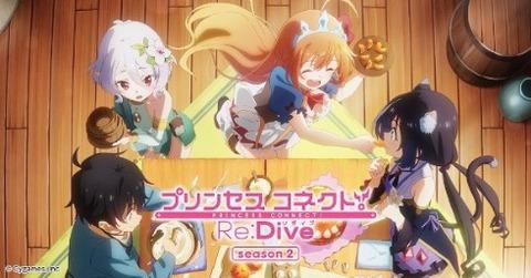 アニメ「プリンセスコネクト!Re:Dive Season 2」の制作決定