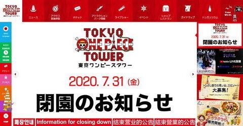 東京ワンピースタワー7月末に閉園へ