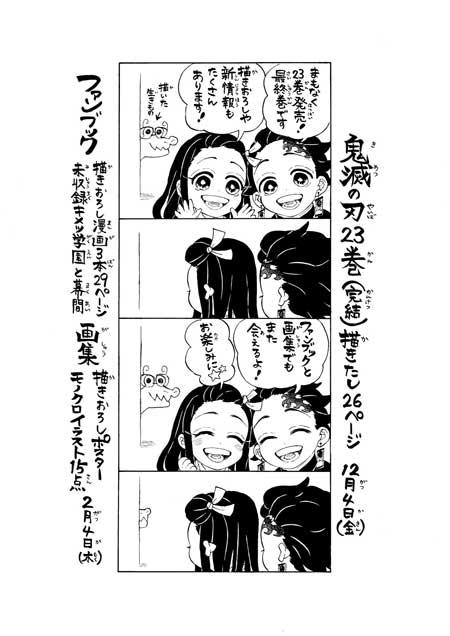 miya_2011kimetsu01