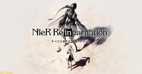 『NieR』新作『ニーア リィンカーネーション』事前登録開始。