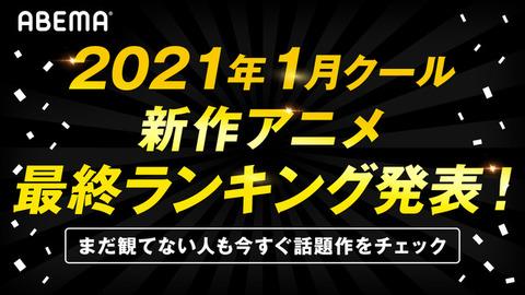 2021年冬アニメ、「ABEMA」のトップは「リゼロ」&「ゆるキャン△」! 最終ランキングが発表