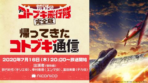 「荒野のコトブキ飛行隊」生配信で映画最新映像&ビジュアル公開!