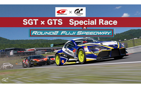 「SGT × GTS Special Race」Rd.2