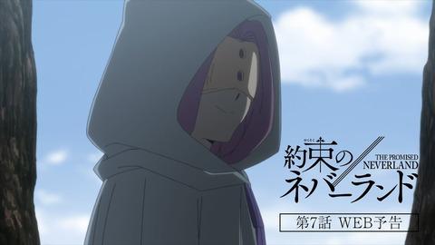TVアニメ『約束のネバーランド』Season 2 第7話WEB予告