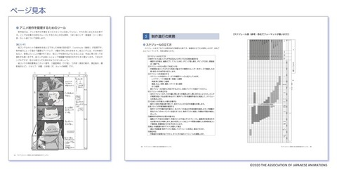 アニメ業界志望者、必見!「制作進行のマニュアル」を日本動画協会が無償配布・WEB公開