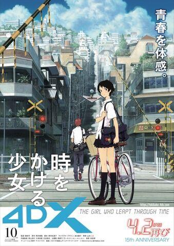 「時をかける少女」公開から15年…4DX上映決定!