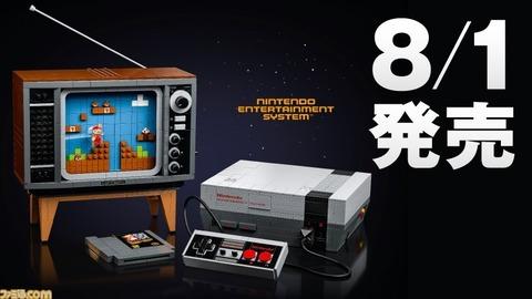 NESのレゴブロックが8月1日発売。本体